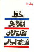 Khat_Interview_Aen_Taqreeron-vol_2.pdf