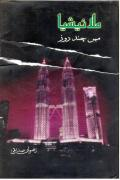 Malysia_Mein_Chand_Roz.pdf